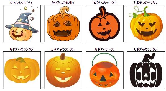ハロウィンのかぼちゃイラストまとめ無料フリー素材のおすすめは