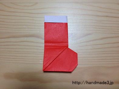 折り紙のサンタブーツ