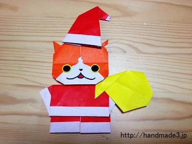 折り紙でジバニャンのサンタクロースを折ってみた