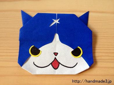 折り紙で妖怪ウォッチのフユニャンを折ってみた