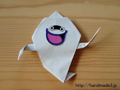 折り紙で妖怪ウォッチのウィスパーを作った